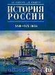 История России XVll-XlХвв 10 кл часть 2я
